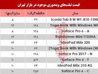 قیمت انواع تبلتهای ویندوزی در بازار؟ +جدول