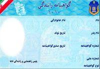 پلیس تهران: خالکوبی مشهود مانع صدور گواهینامه میشود