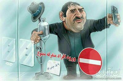 عباس جدیدی همچنان سوژه نقد رسانهها! (کارتون)