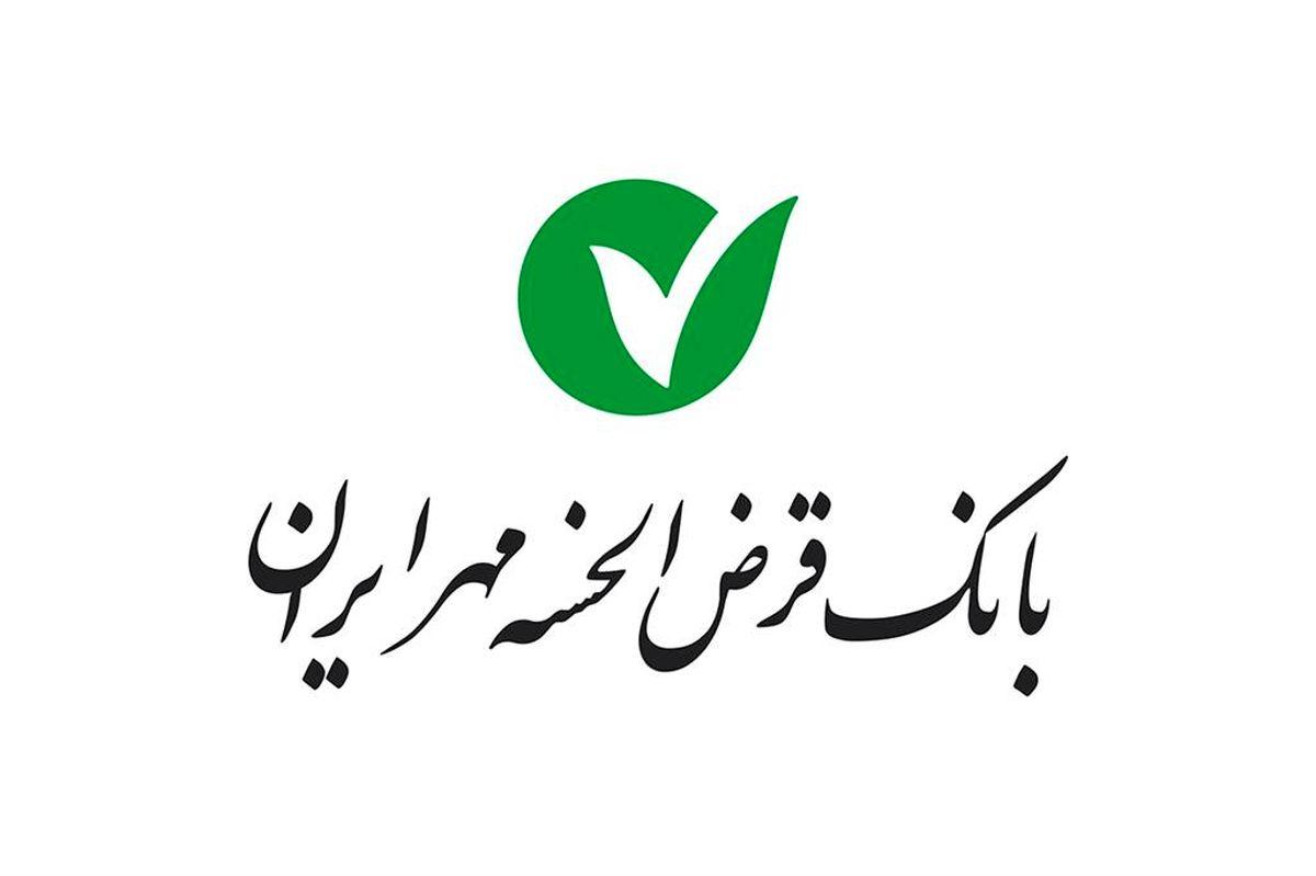تقدیر وزیر امور اقتصادی و دارایی از عملکرد بانک قرض الحسنه مهر ایران