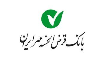 تلاشهای بانک قرض الحسنه مهرایران برای توسعه خدمات بانکداری الکترونیک