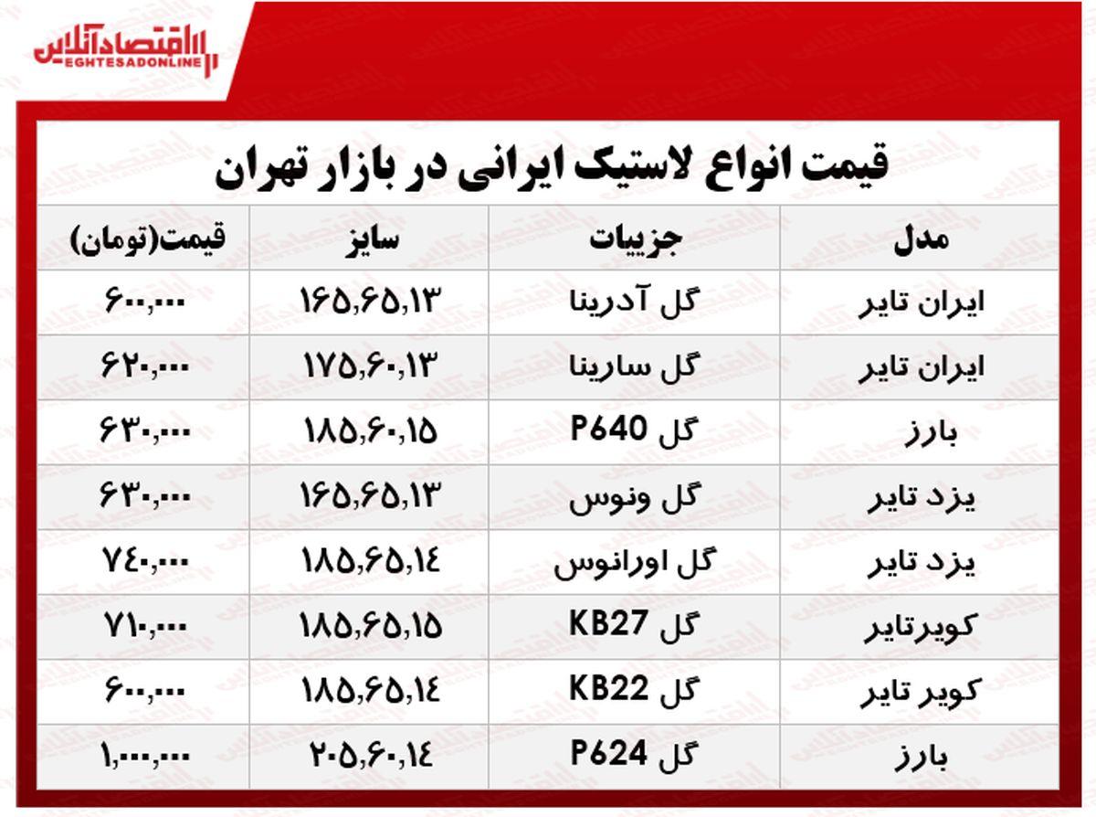 انواع لاستیک ایرانی خودرو در بازار چند؟ +جدول