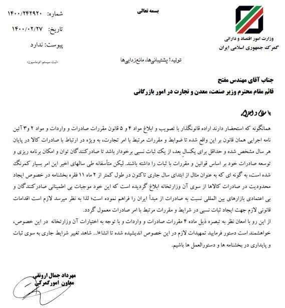 انتقاد از تعدد بخشنامه های وزارت صمت درمورد صادرات