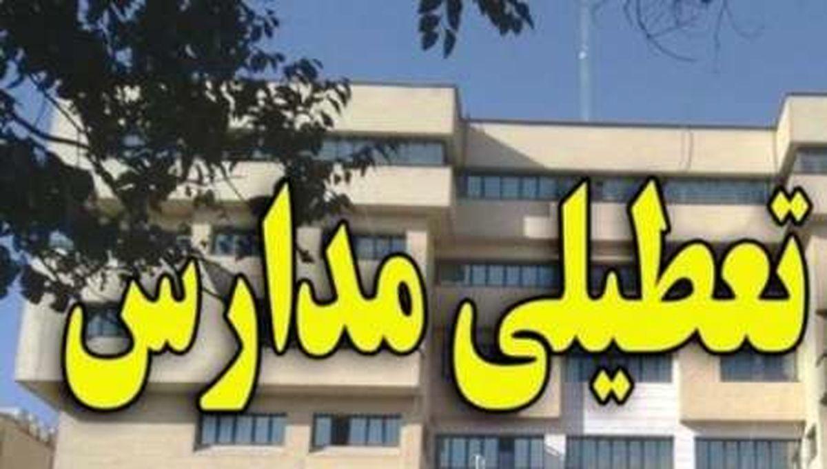 تعطیلی مدارس اصفهان