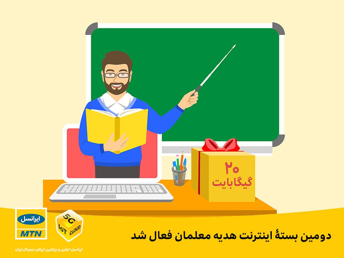 دومین بستۀ اینترنت هدیه معلمان فعال شد