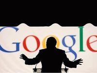 جایزه ۲۰هزار دلاری گوگل برای کشف شکاف امنیتی