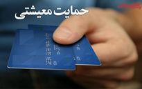 اعطای کارت اعتباری 1و 2میلیون تومانی به اقشار آسیبپذیر