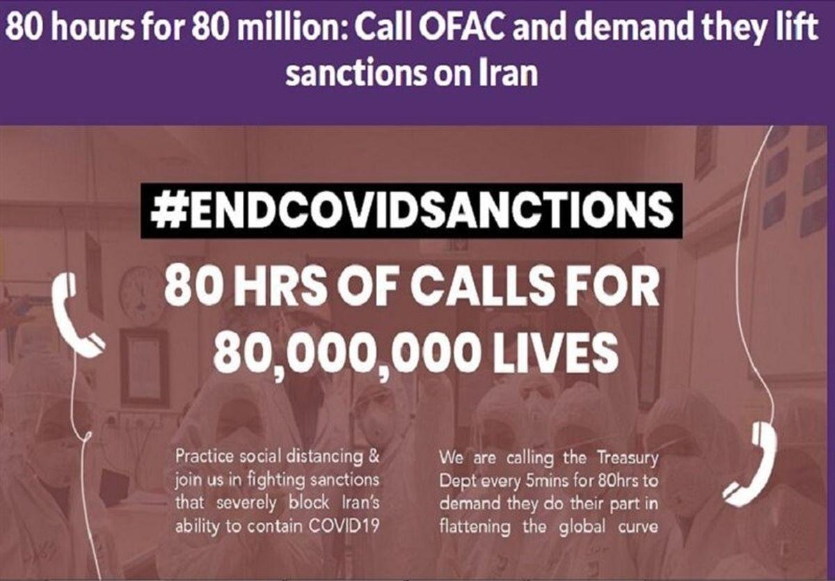 پویش مردمی مقابله با تحریم ایران؛ ۸۰ ساعت برای ۸۰ میلیون