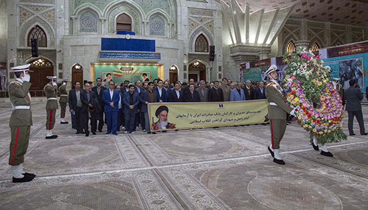مدیران و کارکنان بانک صادرات ایران با آرمانهای امام راحل(ره) تجدید بیعت کردند