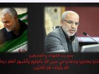 دعوت مدیرعامل بانک سپه به شرکت همکاران در مراسم تشییع سردار سلیمانی