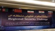 نخستین نشست «گفتوگوی امنیتی منطقهای» در تهران آغاز شد