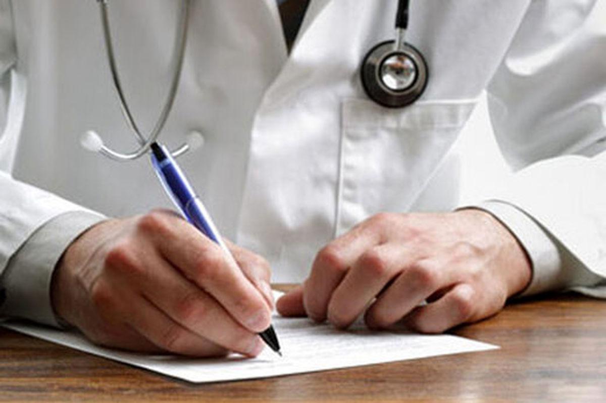 میزان ویزیت پزشکان امسال چقدر است؟