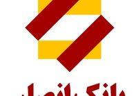 گزارش مجمع سالانه بانک انصار منتشر شد