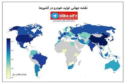 نقشه جهانی تولید خودرو درجهان +اینفوگرافیک