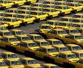 ۸۰۰ میلیارد تومان؛ اعطای تسهیلات به تاکسیهای فرسوده