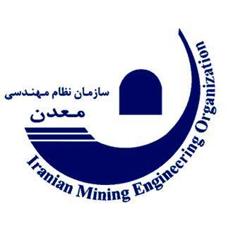 عقد تفاهمنامه همکاِری بین وزارت نفت و سازمان نظام مهندسی معدن ایران