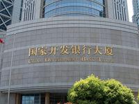 بانک توسعه چین ۱۰۰میلیارد یوآن به شرکتهای کوچک پول تزریق کرد