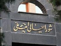 اعلام موضع شورای عالی امنیت درباره ترور سپهبد سلیمانی
