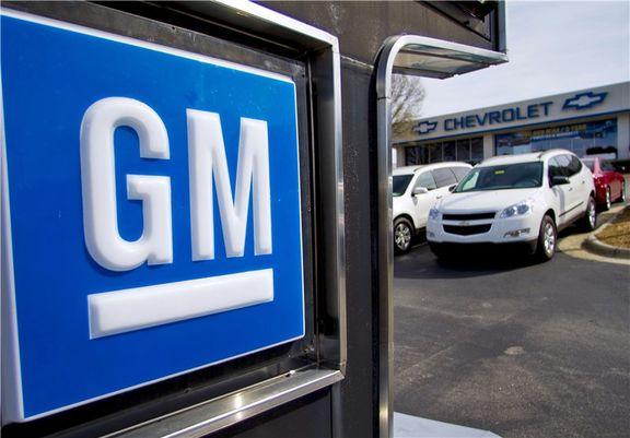 فروش جنرال موتورز آمریکا در چین کاهش یافت