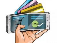 آشنایی با انواع تراکنشهای مجاز کیف پول الکترونیک