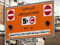 پیش پرداخت عوارض طرح ترافیک در سال ۹۹الزامی شد