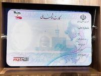 ۵میلیون نفر در صف دریافت کارت ملی