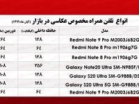 قیمت روز انواع موبایل ویژه عکاسی +جدول
