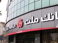 سهام بانک ملت برای دومین روز متوالی بازدهی منفی ثبت کرد/ «وبملت» در دو روز پنج درصد افت داشت