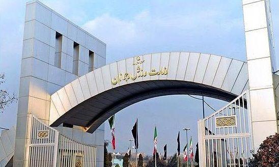 اعتراض وزارت ورزش به تصمیم کمیسیون تلفیق
