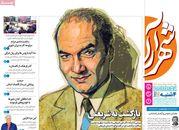 صفحه اول روزنامههای استانی29خرداد 98