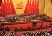 چین محدودیت ۲دوره ریاست جمهوری را لغو کرد