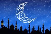 دعای روز بیست و هشتم ماه مبارک رمضان+صوت