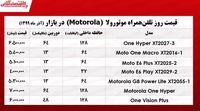 جدیدترین موبایلهای موتورولا چند؟  +جدول