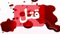 قتل ناموسی در تهران +عکس