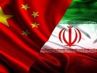 تجارت ایران و چین تحت تاثیرعوامل خارجی نیست