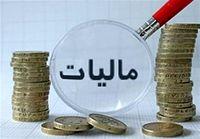 متولی مالیات به دنبال مستثنی شدن از قوانین مالیاتی