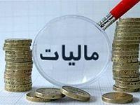 دستور عودت مالیات دریافتی از خریداران کالا در مناطق آزاد