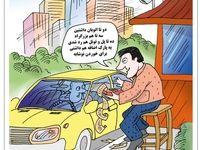 ببینید: صورتحساب تردد در تهران! (کاریکاتور)