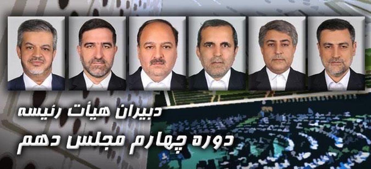 دبیران هیات رئیسه مجلس دهم انتخاب شدند