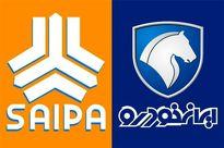 قیمت جدید محصولات سایپا و ایران خودرو در فروش اعتباری