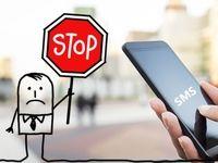 ارسال پیامک تبلیغاتی انبوه ممنوع است
