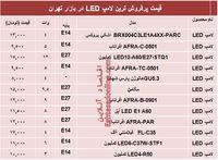پرفروشترین لامپهای LED در بازار؟ +قیمت