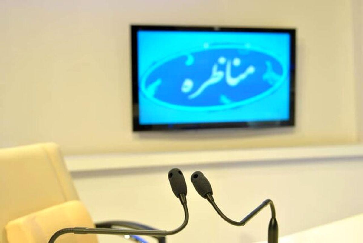 ساعت پخش نخستین مناظره اعلام شد