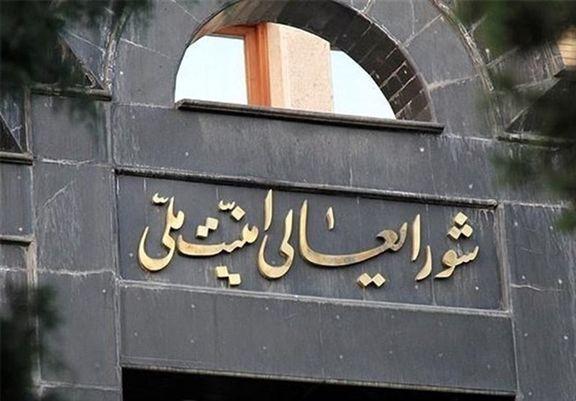 بیانیه شورایعالی امنیت ملی در پی شهادت سردار سلیمانی