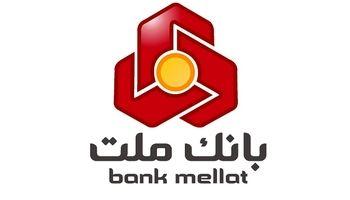 افزایش سود خیره کننده  نزدیک به دو هزار درصدی بانک ملت