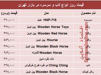 قیمت انواع تاب و سرسره در بازار +جدول