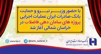 آغاز عملیات اجرایی پروژههای ساماندهی فاضلاب در خراسان شمالی