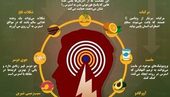 ۷ ماده مغذی برای مقابله با استرس