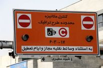 طرحهای ترافیکی تا اطلاع ثانوى اجرا نمیشود