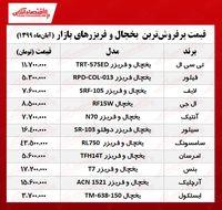 قیمت پرفروشترین یخچال و فریزرهای بازار +جدول